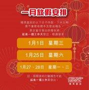 香港精准基因春节放假安排